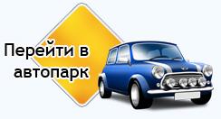 Автопарк Киев