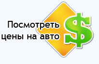 Тарифы на прокат автомобилей Киев