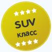 Прокат автомобилей suv класса Киев